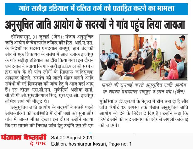 Hoshiarpur Kesari 8/1/2020 12:00:00 AM