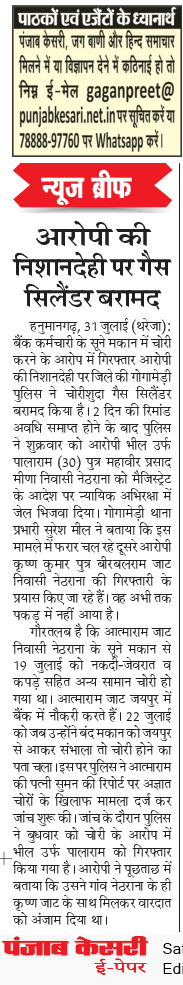 Shri Ganga Nagar 8/1/2020 12:00:00 AM