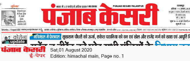 Himachal Main 8/1/2020 12:00:00 AM