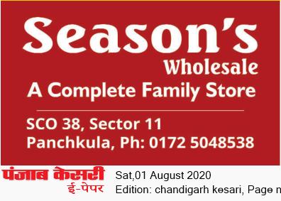 Chandigarh Kesari 8/1/2020 12:00:00 AM