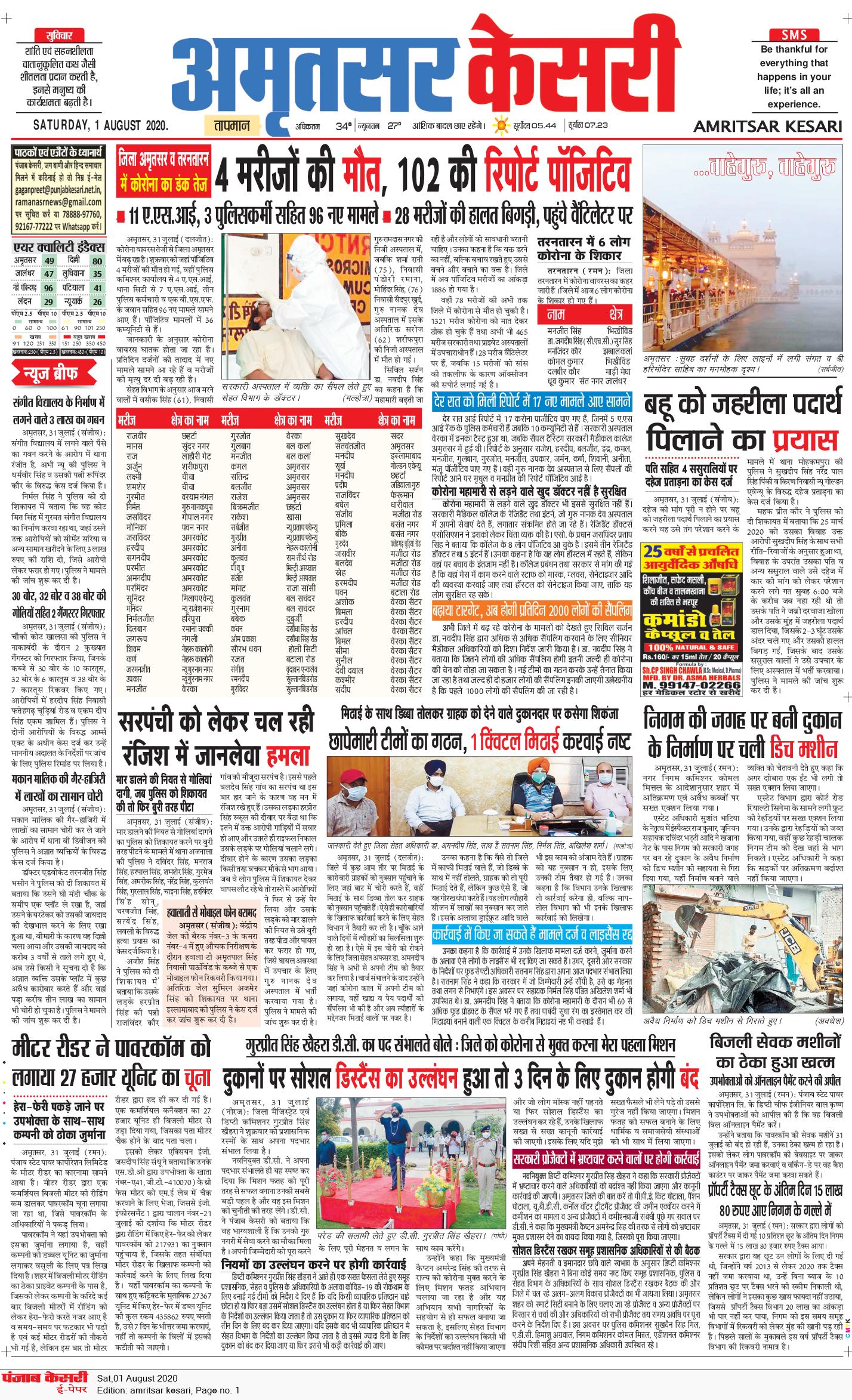 Amritsar Kesari 8/1/2020 12:00:00 AM