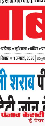 Main Jalandhar 8/1/2020 12:00:00 AM