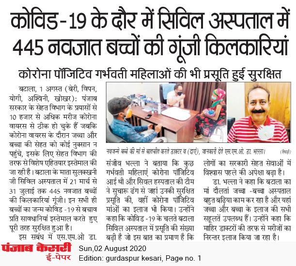 Gurdaspur Kesari 8/2/2020 12:00:00 AM
