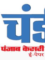 Chandigarh Kesari 8/2/2020 12:00:00 AM