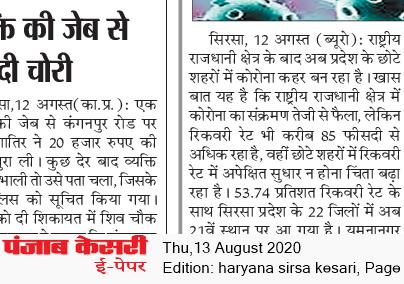 Haryana Sirsa Kesari 8/13/2020 12:00:00 AM