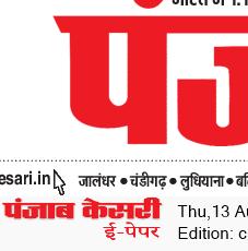 Chandigarh Main 8/13/2020 12:00:00 AM