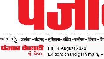 Chandigarh Main 8/14/2020 12:00:00 AM