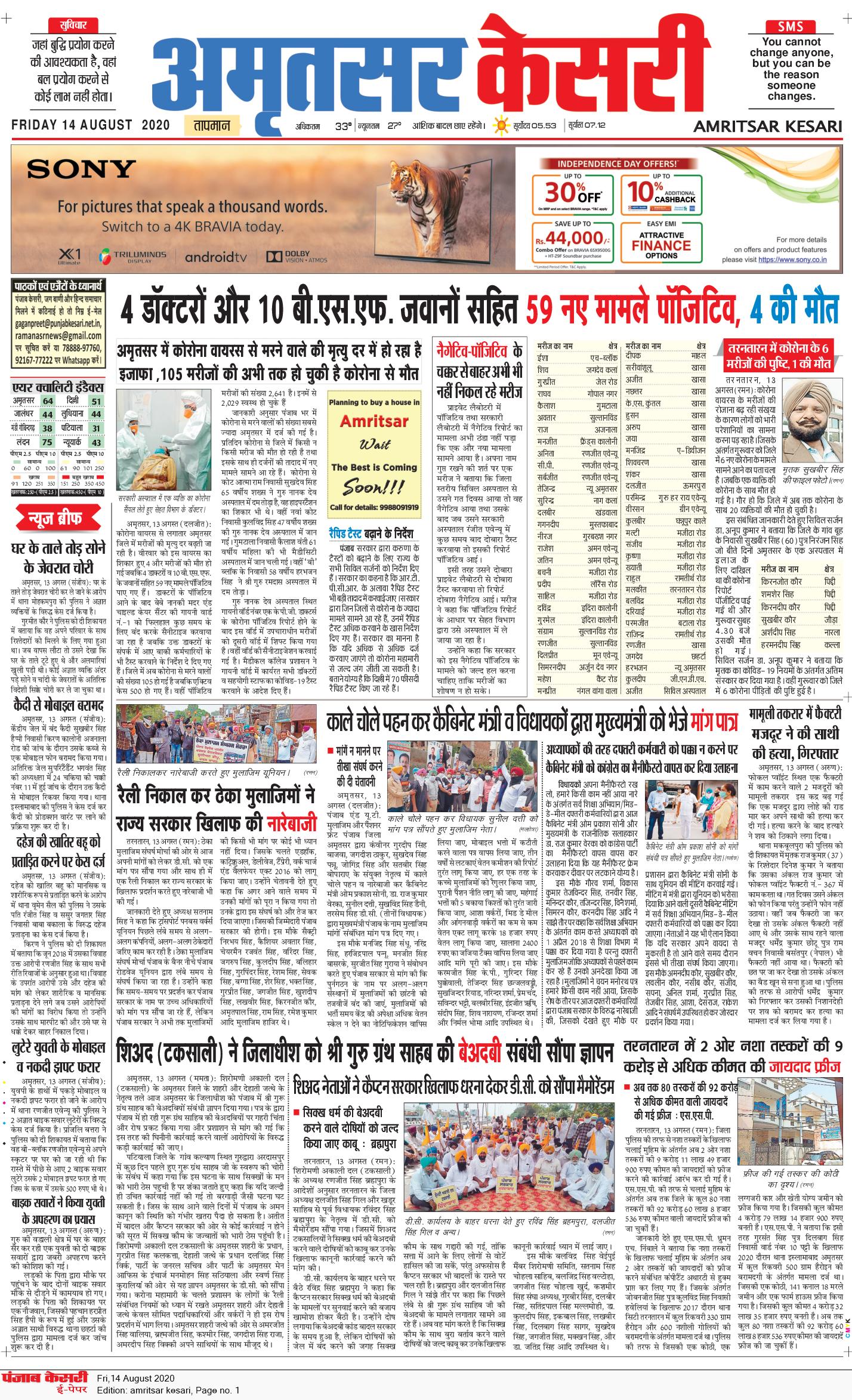 Amritsar Kesari 8/14/2020 12:00:00 AM