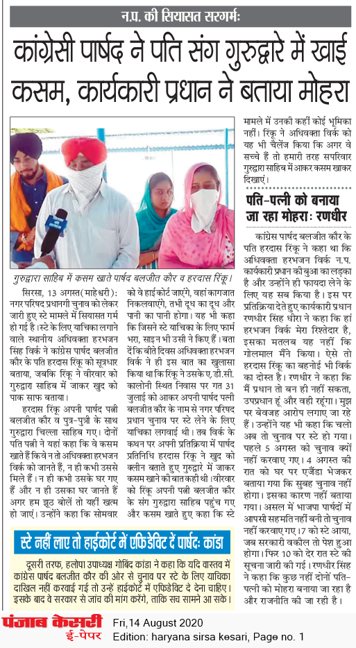 Haryana Sirsa Kesari 8/14/2020 12:00:00 AM