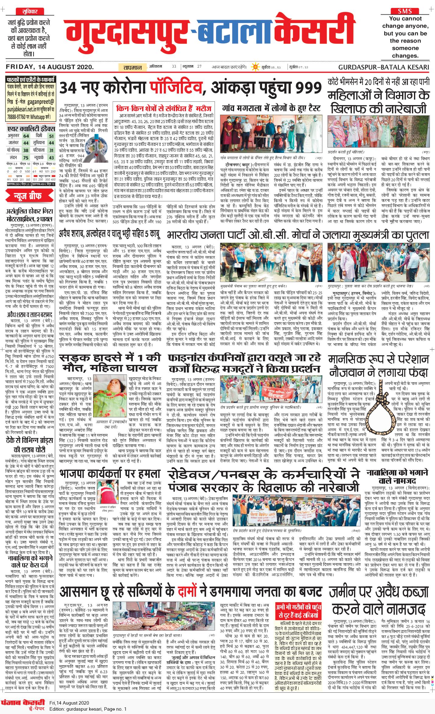 Gurdaspur Kesari 8/14/2020 12:00:00 AM