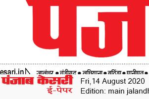 Main Jalandhar 8/14/2020 12:00:00 AM