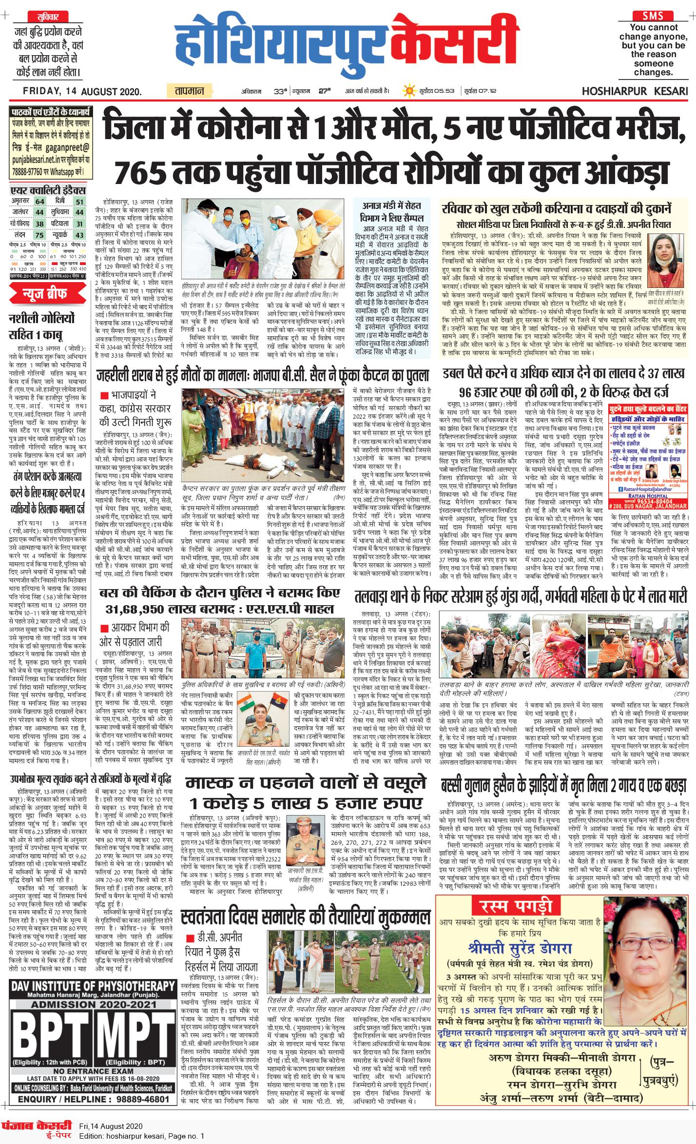 Hoshiarpur Kesari 8/14/2020 12:00:00 AM