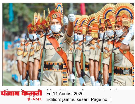 Jammu Kesari 8/14/2020 12:00:00 AM