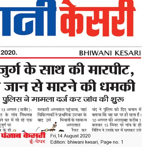 Bhiwani Kesari 8/14/2020 12:00:00 AM