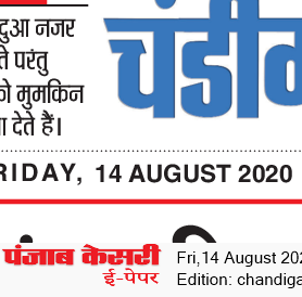 Chandigarh Kesari 8/14/2020 12:00:00 AM