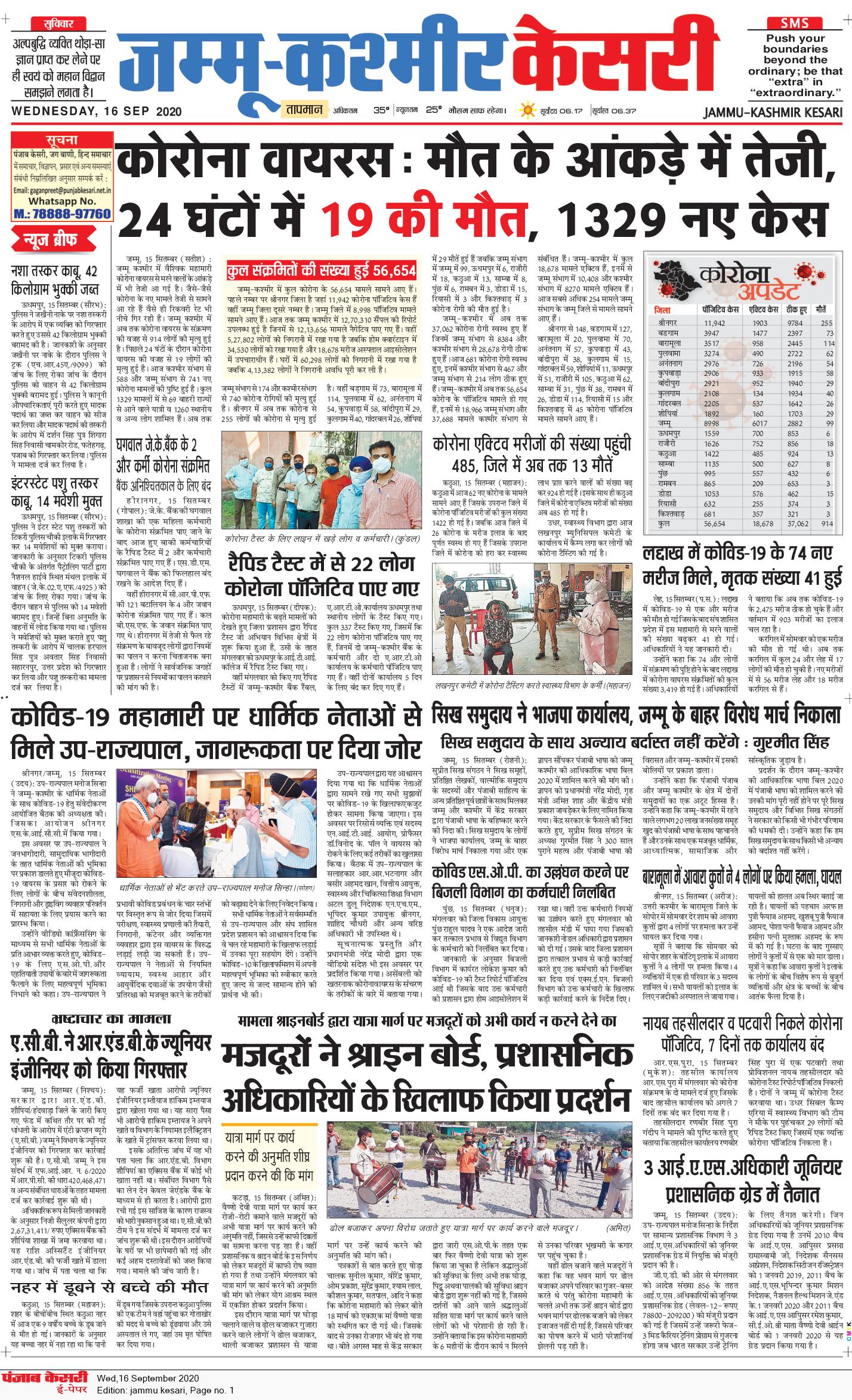 Jammu Kesari 9/16/2020 12:00:00 AM