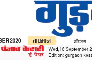 Gurgaon Kesari 9/16/2020 12:00:00 AM