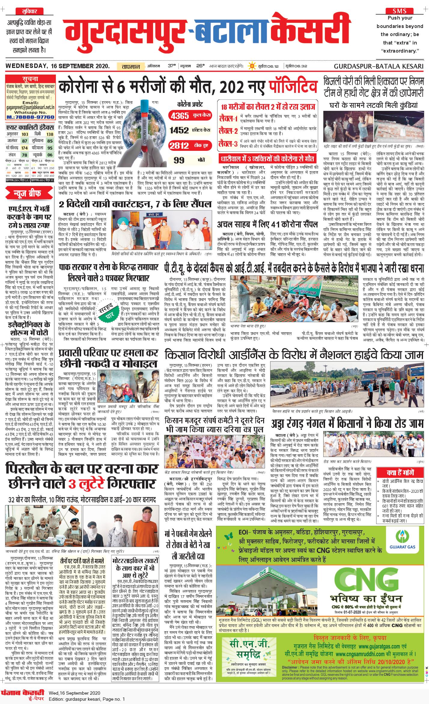 Gurdaspur Kesari 9/16/2020 12:00:00 AM