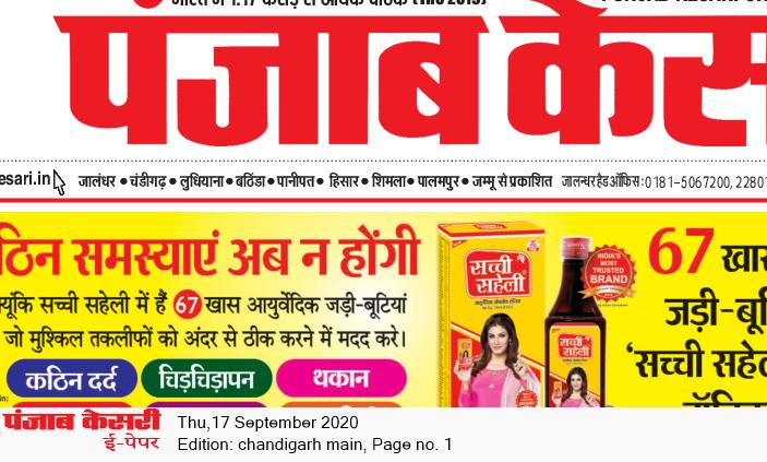 Chandigarh Main 9/17/2020 12:00:00 AM