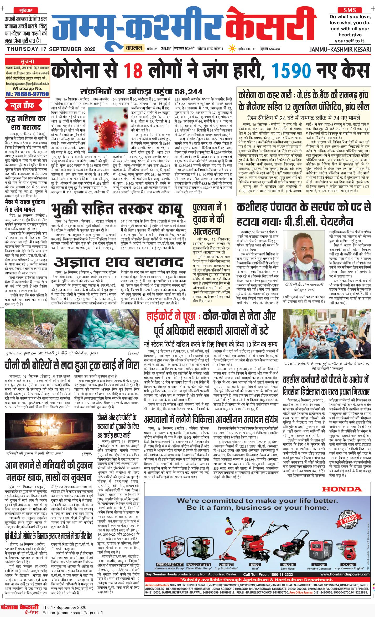 Jammu Kesari 9/17/2020 12:00:00 AM