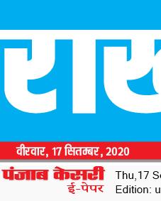 Uttarakhand Kesari 9/17/2020 12:00:00 AM
