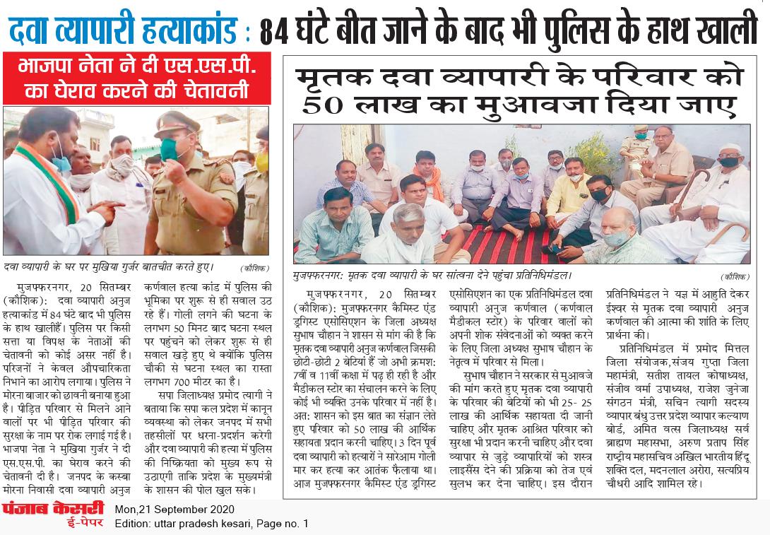 Uttar Pradesh Kesari 9/21/2020 12:00:00 AM