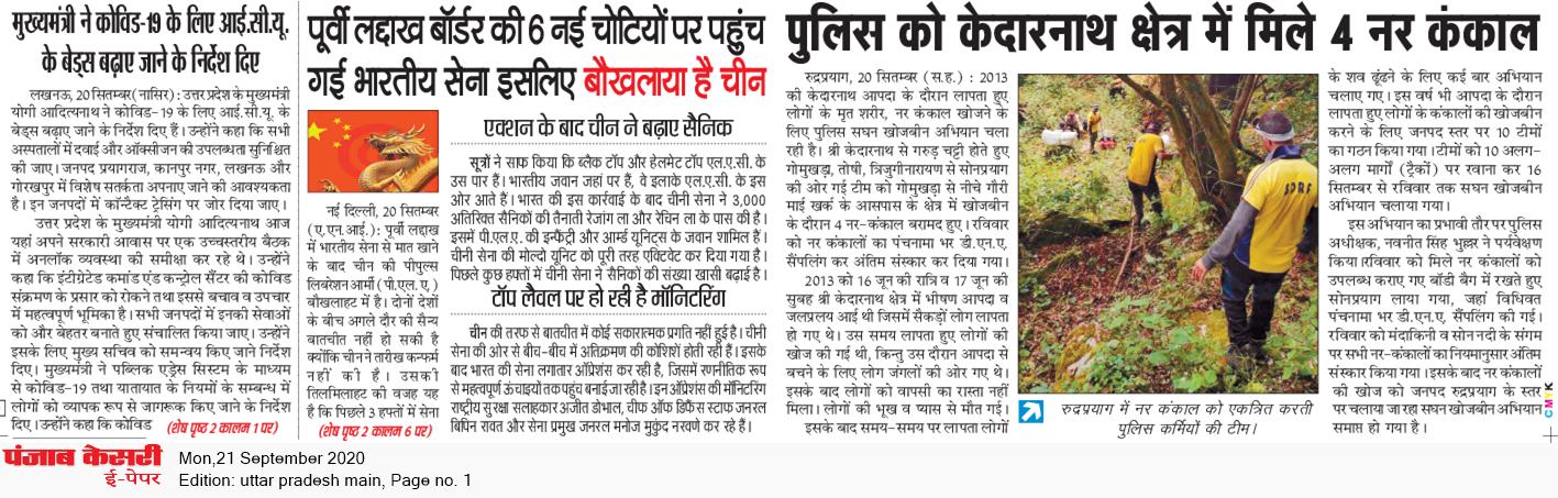 Uttar Pradesh Main 9/21/2020 12:00:00 AM