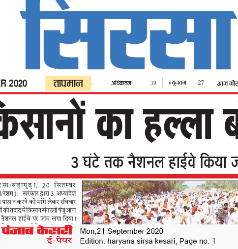 Haryana Sirsa Kesari 9/21/2020 12:00:00 AM