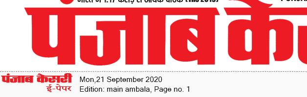 Main Ambala 9/21/2020 12:00:00 AM