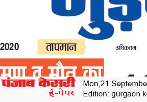 Gurgaon Kesari 9/21/2020 12:00:00 AM