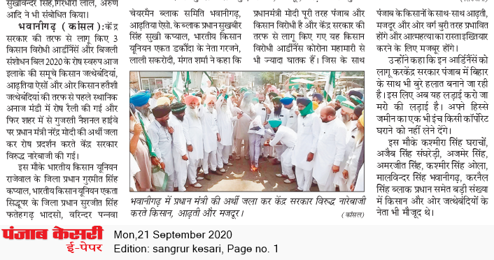 Sangrur Kesari 9/21/2020 12:00:00 AM