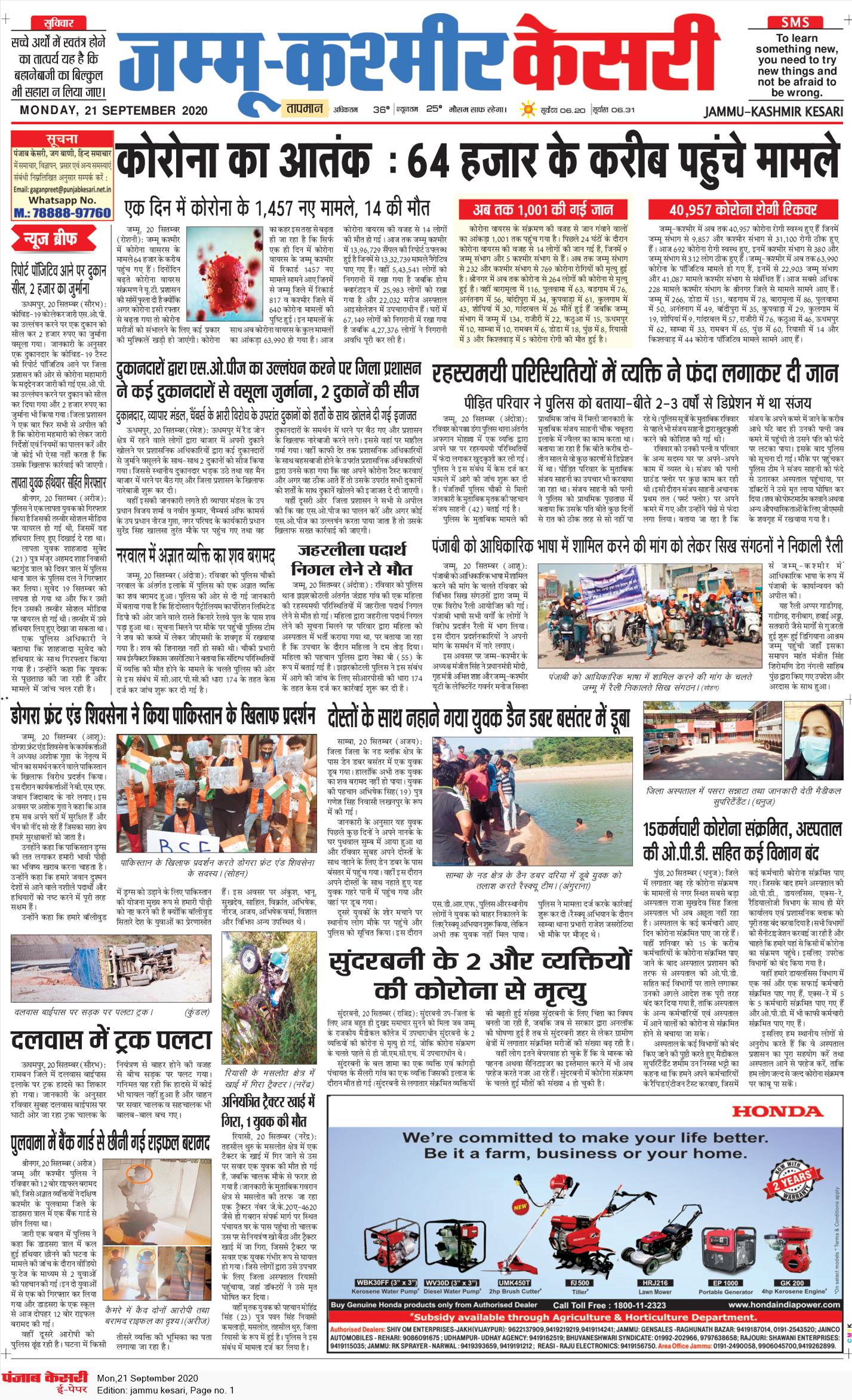 Jammu Kesari 9/21/2020 12:00:00 AM