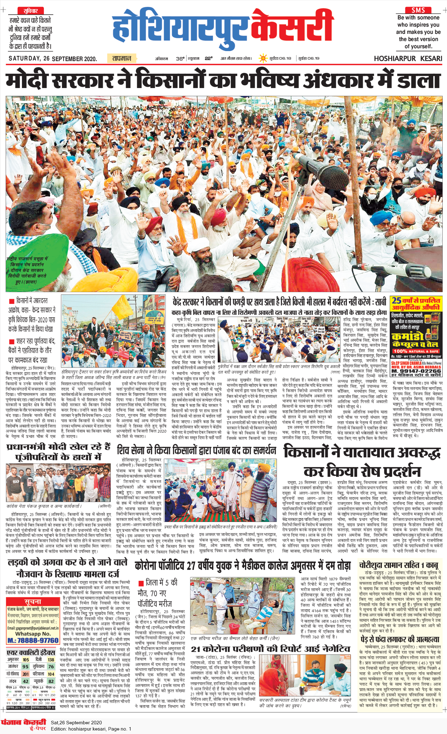 Hoshiarpur Kesari 9/26/2020 12:00:00 AM