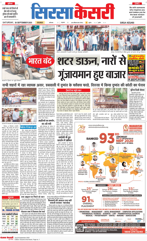 Haryana Sirsa Kesari 9/26/2020 12:00:00 AM
