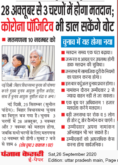 Uttar Pradesh Main 9/26/2020 12:00:00 AM