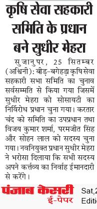 Hamirpur Kesari 9/26/2020 12:00:00 AM