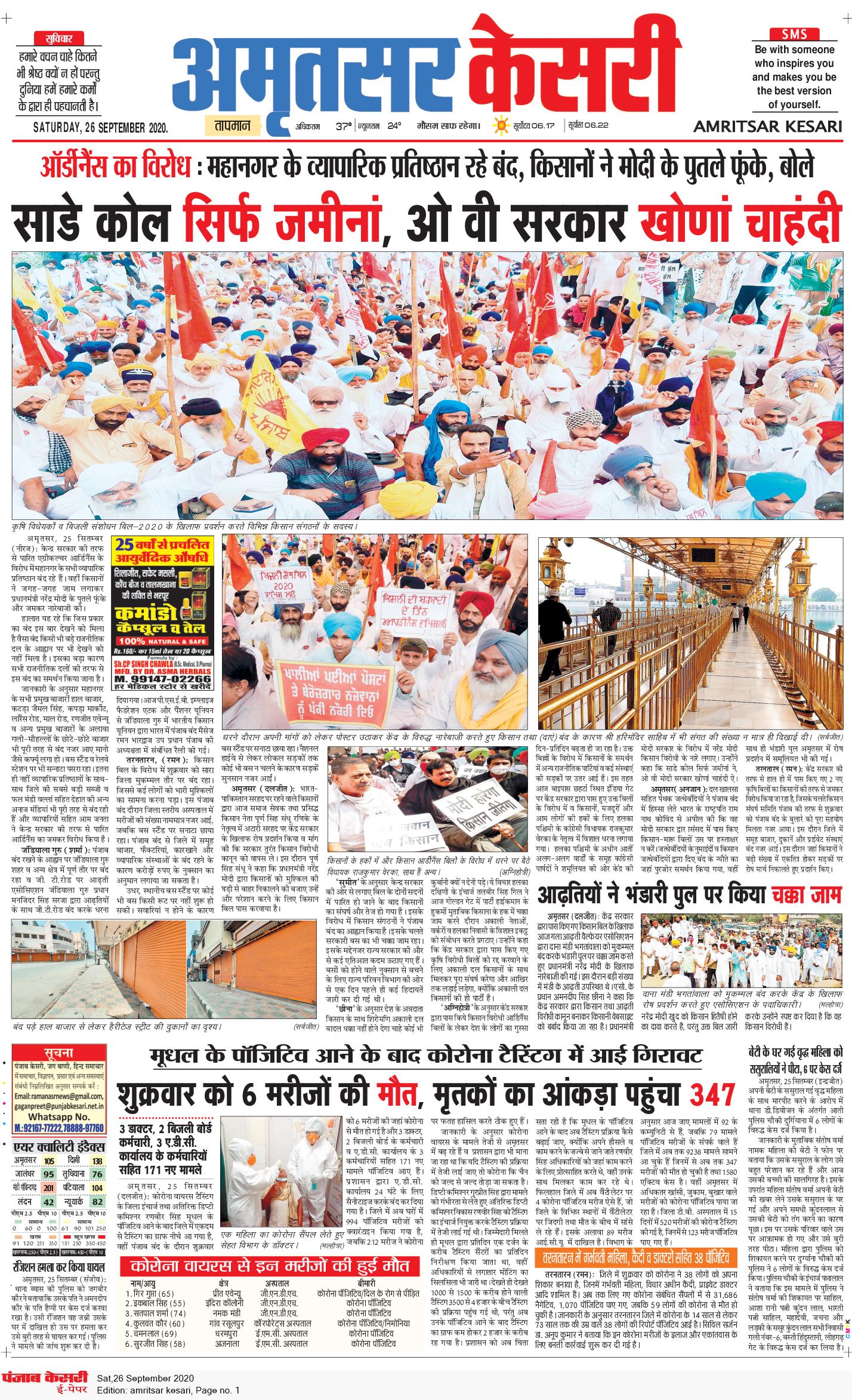 Amritsar Kesari 9/26/2020 12:00:00 AM