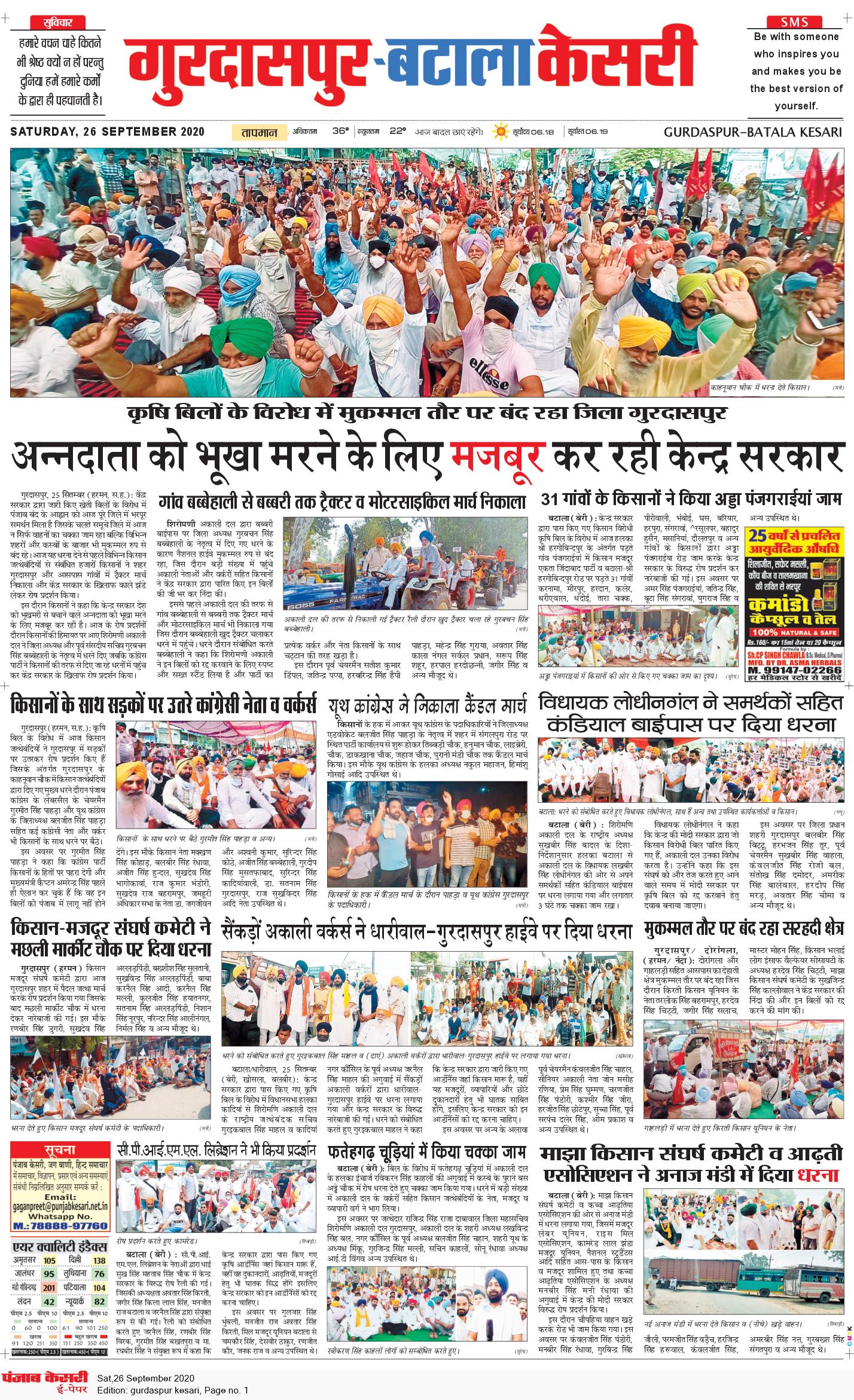 Gurdaspur Kesari 9/26/2020 12:00:00 AM