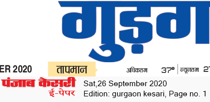 Gurgaon Kesari 9/26/2020 12:00:00 AM