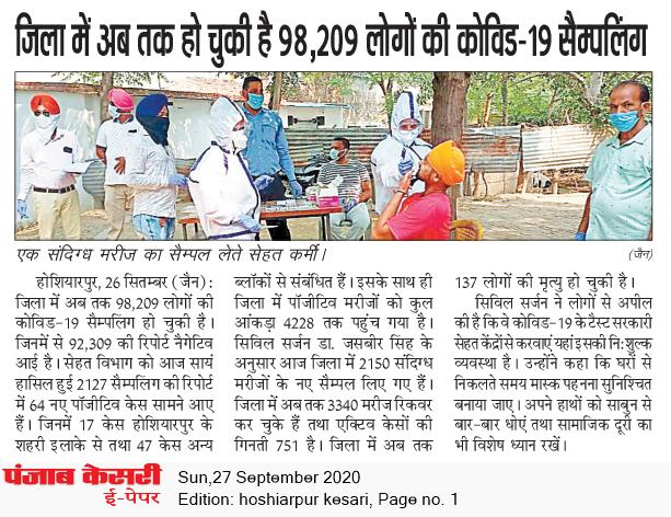 Hoshiarpur Kesari 9/27/2020 12:00:00 AM