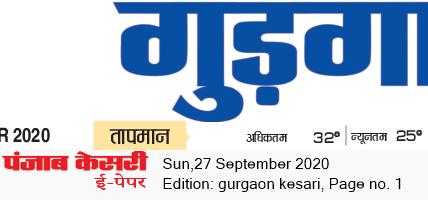 Gurgaon Kesari 9/27/2020 12:00:00 AM