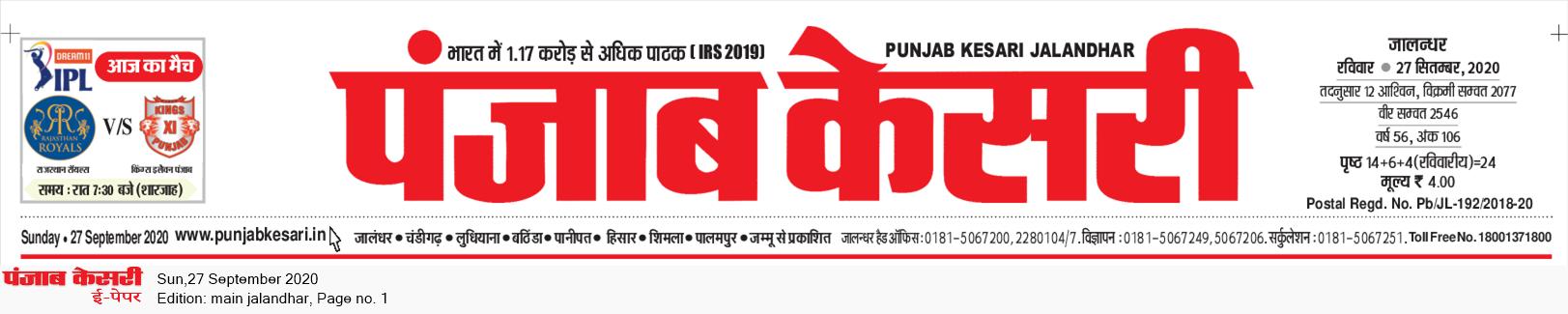 Main Jalandhar 9/27/2020 12:00:00 AM