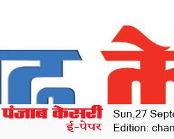 Chandigarh Kesari 9/27/2020 12:00:00 AM