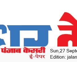 Jalandhar Kesari 9/27/2020 12:00:00 AM