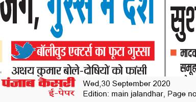 Main Jalandhar 9/30/2020 12:00:00 AM
