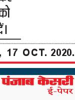 Roopnagar Kesari 10/17/2020 12:00:00 AM