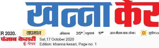 Khanna Kesari 10/17/2020 12:00:00 AM