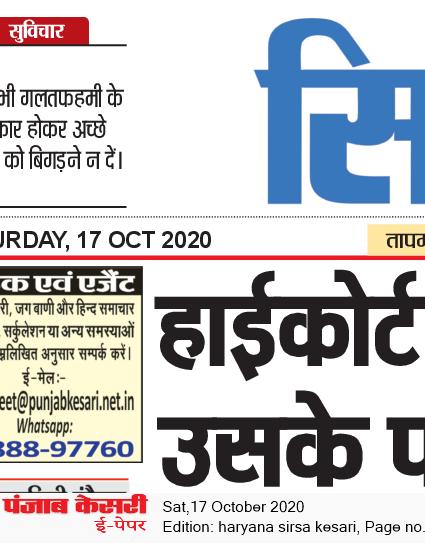 Haryana Sirsa Kesari 10/17/2020 12:00:00 AM