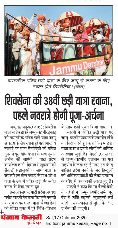 Jammu Kesari 10/17/2020 12:00:00 AM