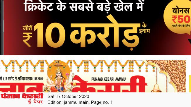 Jammu Main 10/17/2020 12:00:00 AM